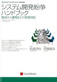 システム開発紛争ハンドブック / 発注から運用までの実務対応