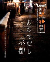 おもてなし京都 / 大切な人を連れて行きたい京都の店