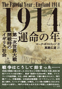 第16回 えにし書房『1914ー運命の年』マーク・ボストリッジ+真壁広道