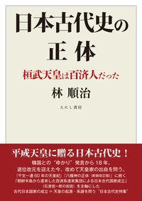 日本古代史の正体