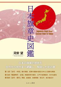 日本旗章史図鑑 古代から現代まで