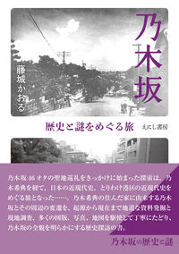 乃木坂 歴史と謎をめぐる旅