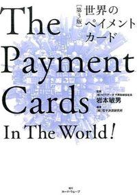 世界のペイメントカード 第3版