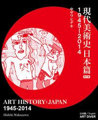 現代美術史日本篇 改訂版 / 1945ー2014