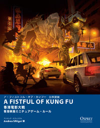 ア・フィストフル・オブ・カンフー日本語版 香港電影大戦 香港映画ミニチュアゲーム・ルール