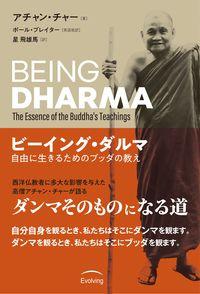 ビーイング・ダルマ ―― 自由に生きるためのブッダの教え