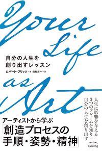 Your Life as Art / 自分の人生を創り出すレッスン