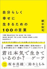 自分らしく幸せに生きるための100の言葉