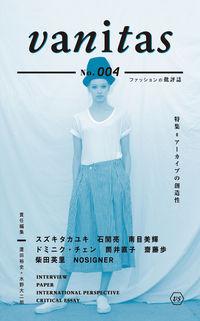 vanitas no.004 / ファッションの批評誌