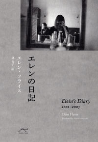 エレンの日記