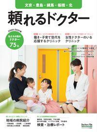 頼れるドクター 文京・豊島・練馬・板橋・北 vol.7 2020-2021版