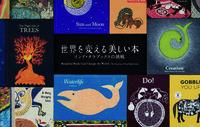 世界を変える美しい本 / インド・タラブックスの挑戦