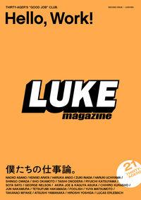 LUKE magazine vol.2 Hello, Work! 僕たちの仕事論。