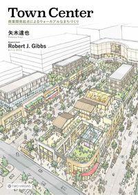 Town Center 商業開発起点によるウォーカブルなまちづくり