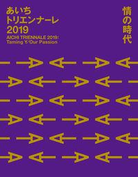 あいちトリエンナーレ2019 情の時代 Taming Y/Our Passion AICHI TRIENNALE 2019:Taming Y/Our Passion