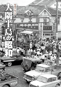 写真アルバム 大隅半島の昭和