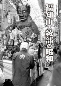 写真アルバム 福知山・綾部の昭和