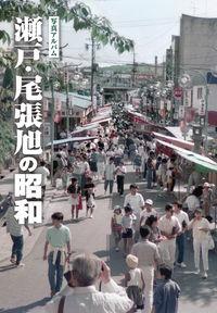 写真アルバム 瀬戸・尾張旭の昭和