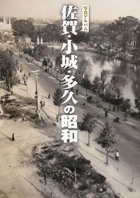 写真アルバム 佐賀・小城・多久の昭和