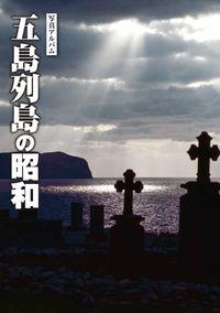 写真アルバム 五島列島の昭和