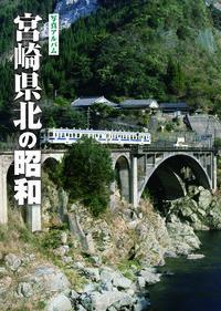写真アルバム 宮崎県北の昭和