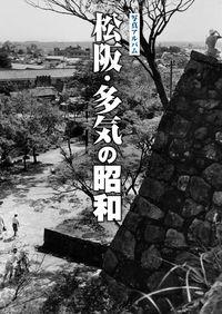 写真アルバム 松阪・多気の昭和