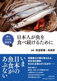 海とヒトの関係学① 日本人が魚を食べ続けるために