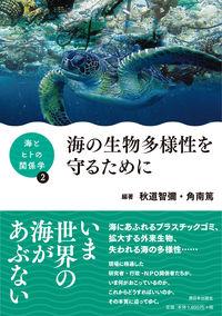 海とヒトの関係学② 海の生物多様性を守るために
