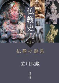 仏教史 第1巻 仏教の源泉