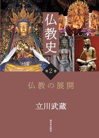 仏教史 第2巻 仏教の展開
