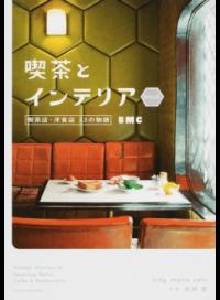 喫茶とインテリア / WEST