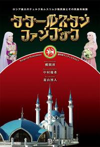 第3回 パブリブ『タタールスタンファンブック』櫻間瑛+中村瑞希+菱山湧人