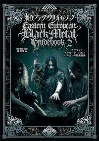東欧ブラックメタルガイドブック2