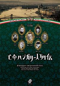 亡命ハンガリー人列伝
