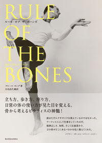 RULE OF THE BONES ルール・オブ・ザ・ボーンズ 骨から考えるピラティス