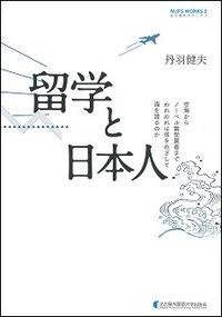 留学と日本人