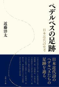 ペデルペスの足跡──日本近代詩史考