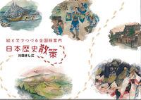絵と文でつづる全国旅案内 日本歴史散策
