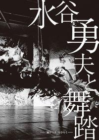 水谷勇夫と舞踏 『蟲びらき』をひらく