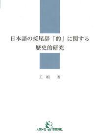 日本語の接尾辞「的」に関する歴史的研究