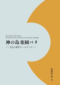 神の島楽園バリ 文化人類学ケースブック