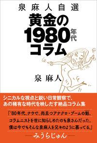 泉 麻人自選 黄金の1980年代コラム