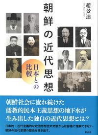 朝鮮の近代思想 日本との比較