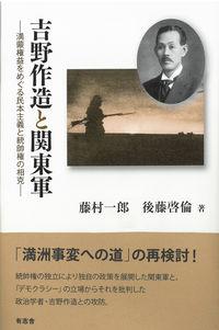 吉野作造と関東軍