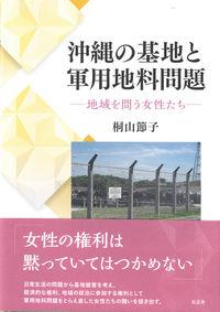 沖縄の基地と軍用地料問題