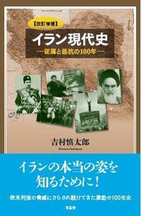 改訂増補 イラン現代史