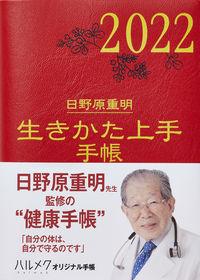 2022年版『生きかた上手手帳』