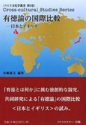 有徳論の国際比較―日本とイギリス―