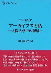 アーカイブズと私―大阪大学での経験―