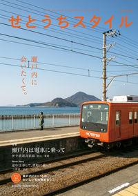 せとうちスタイル Vol.9